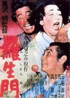 Rashōmon, film diretto da Akira Kurosawa, 1950. Fonte: Wikipedia