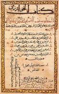 Una pagina di un manoscritto di al-Khwarizmi. Fonte: Wikipedia