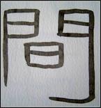 Antico ideogramma giapponese MA. Fonte: Pagliano A., Fridericiana 2009