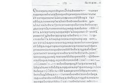 Particolare del  III commentario delle Istituzioni  di Gaio tratto dalla versione a stampa del palinsesto veronese effettuata dallo Studemund (1873, r.a. 1965, Osnabrück Otto Zeller).