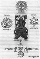 Edizione russa dei Protocolli dei savi di Sion del 1912. Fonte: Wikipedia.