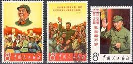 Francobolli della rivoluzione culturale cinese. Fonte: Wikipedia.