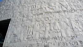 Biblioteca di Alessandria d'Egitto. Fonte: Wikimedia Commons.